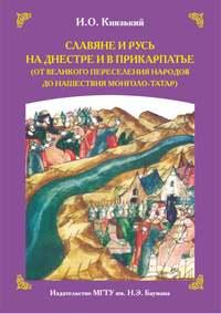 Князький, Игорь  - Славяне и Русь на Днестре и в Прикарпатье