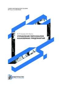 Кокуева, Жанна  - Управление персоналом наукоемких предприятий