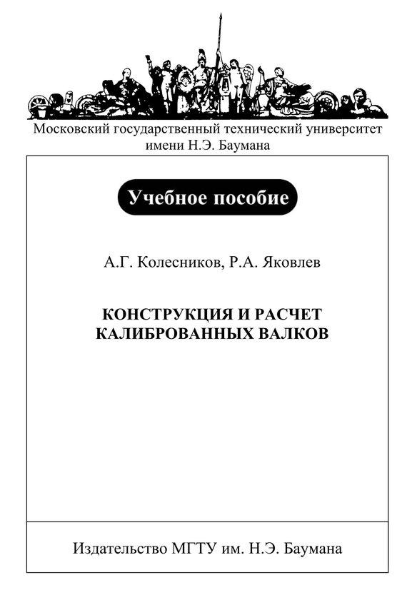 Александр Колесников Конструкция и расчет калиброванных валков
