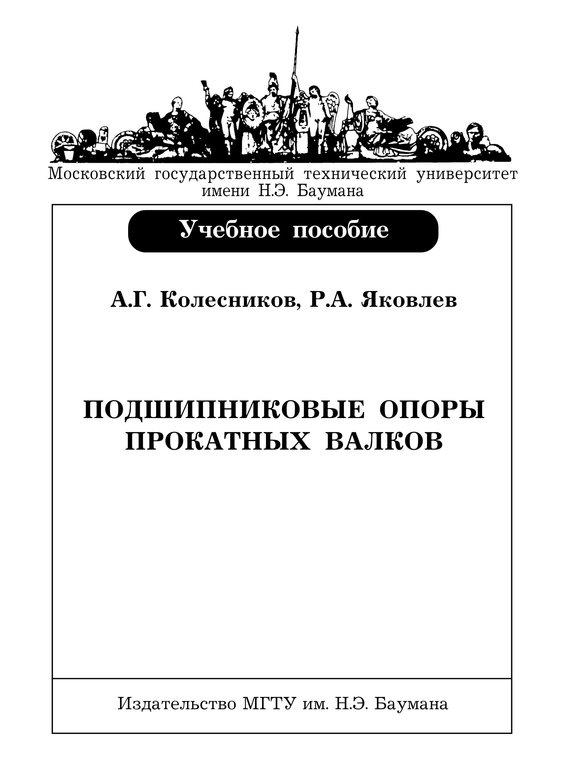 бесплатно Подшипниковые опоры прокатных валков Скачать Александр Колесников
