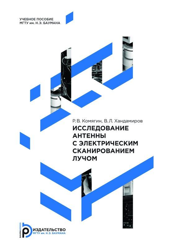Роман Комягин Исследование антенны с электрическим сканированием лучом расчет страховки осаго полис го днепропетровска