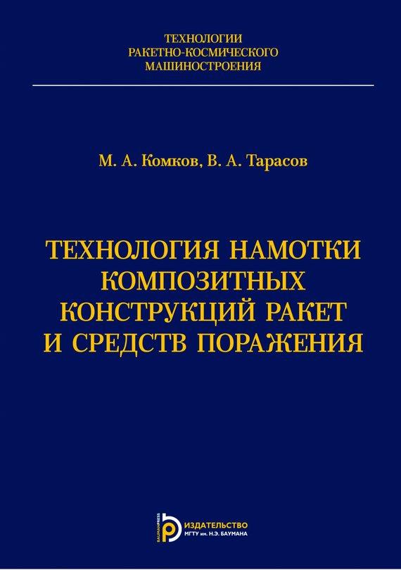 Михаил Комков бесплатно
