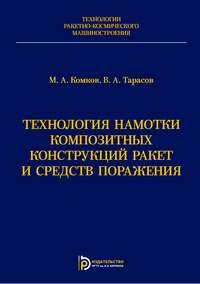 Комков, Михаил  - Технология намотки композитных конструкций ракет и средств поражения