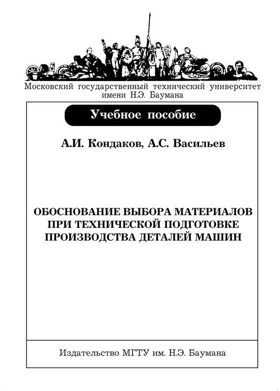 А. С. Васильев бесплатно