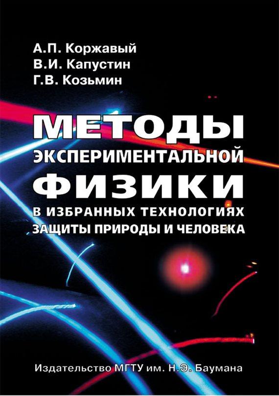 Методы экспериментальной физики в избранных технологиях защиты природы и человека