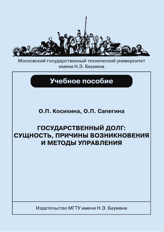 Ольга Косихина бесплатно