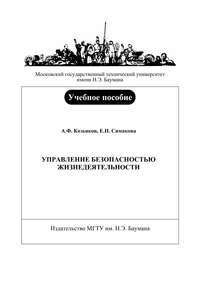 Козьяков, Анатолий  - Управление безопасностью жизнедеятельности