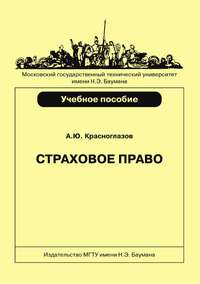 Красноглазов, Андрей  - Страховое право