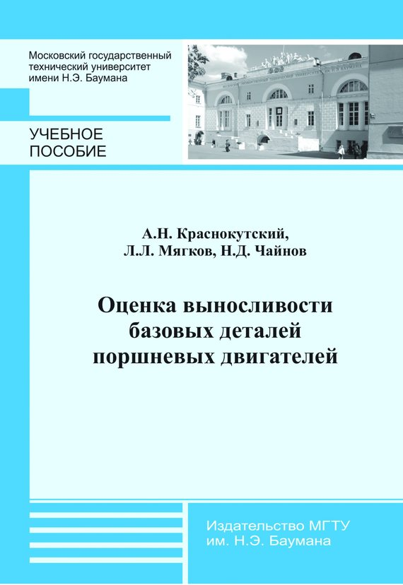 Андрей Краснокутский Оценка выносливости базовых деталей поршневых двигателей цена 2016