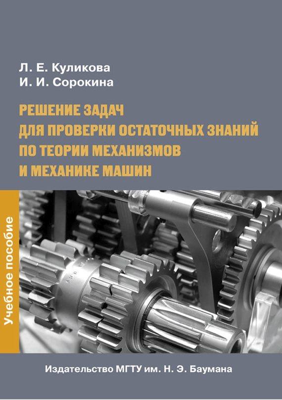 Лидия Куликова Решение задач для проверки остаточных знаний по теории механизмов и механике машин