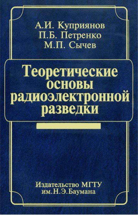 Достойное начало книги 20/05/34/20053454.bin.dir/20053454.cover.jpg обложка