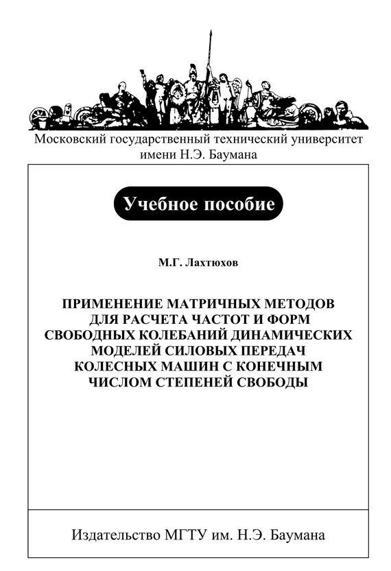 Михаил Лахтюхов бесплатно