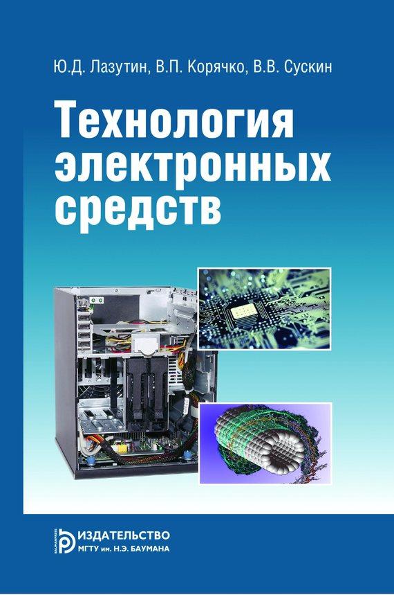 Вячеслав Корячко Технология электронных средств