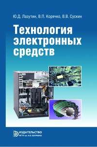 Корячко, Вячеслав  - Технология электронных средств