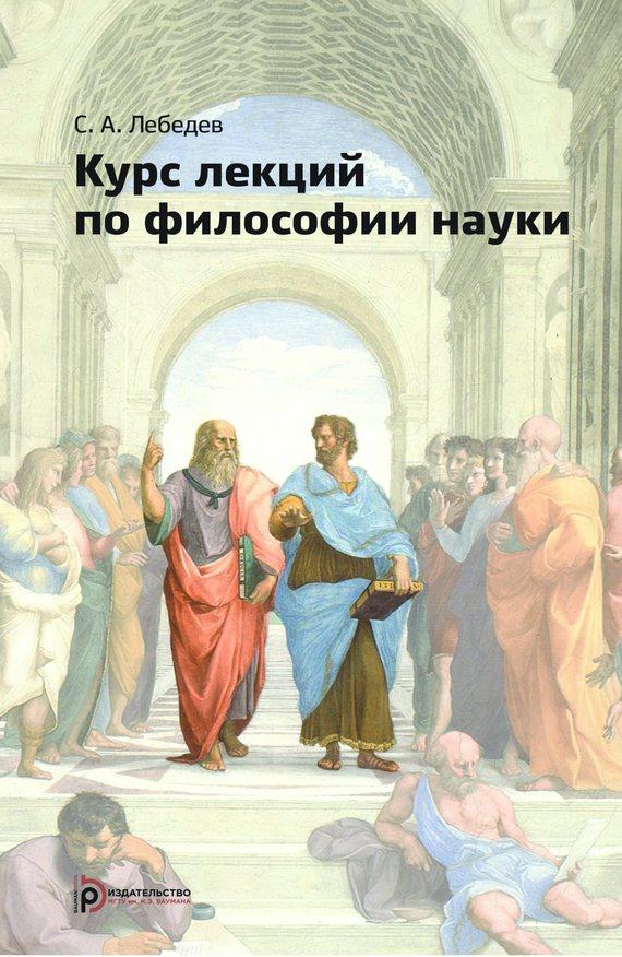 Сергей Александрович Лебедев Курс лекций по философии науки история философии курс лекций