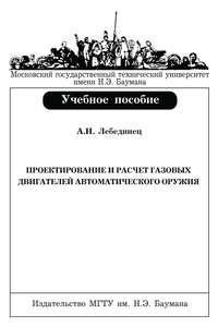 Лебединец, Алексей  - Проектирование и расчет газовых двигателей автоматического оружия