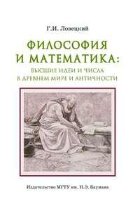 Ловецкий, Геннадий  - Философия и математика: высшие идеи и числа в Древнем мире и античности