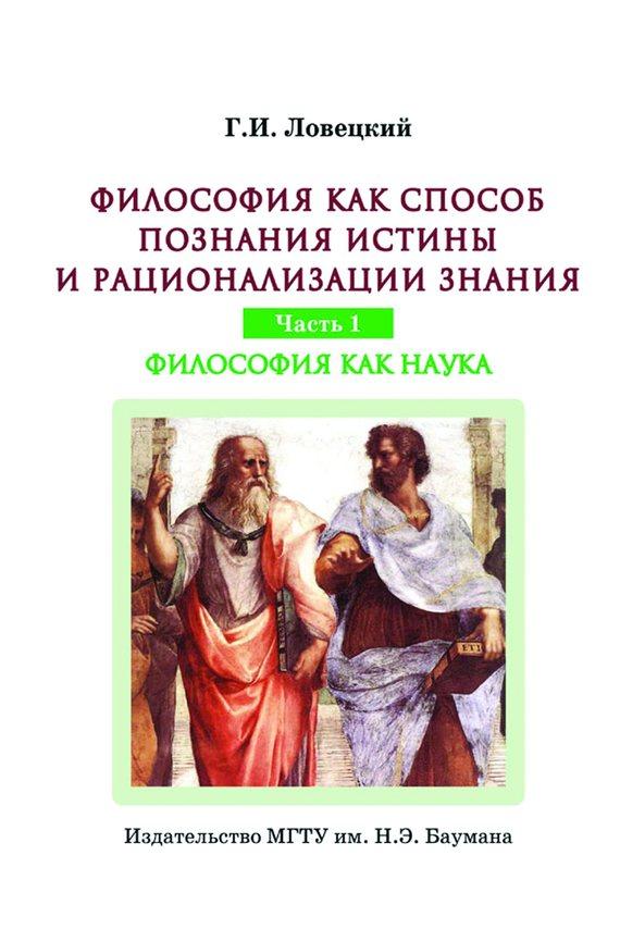 Философия как способ познания истины и рационализации знания. . Философия как наука изменяется неторопливо и уверенно