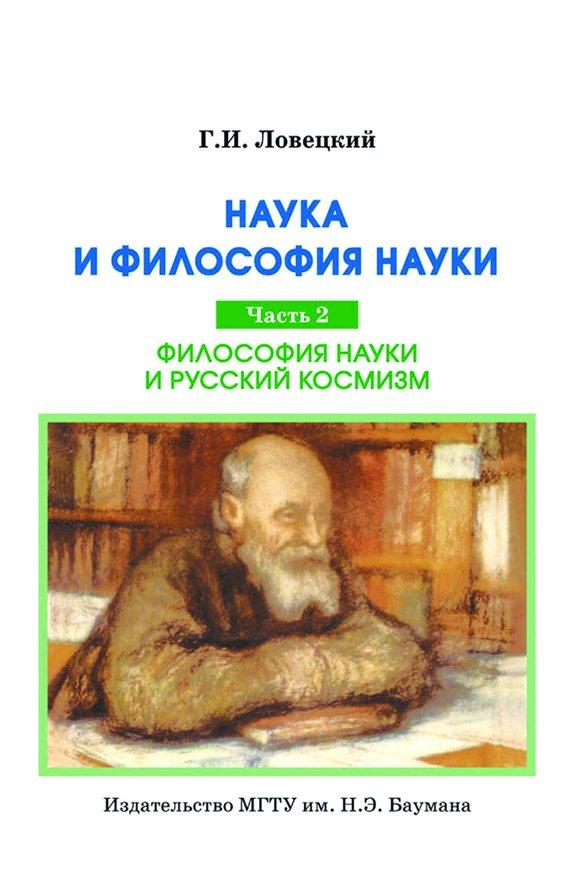 Геннадий Ловецкий Наука и философия науки. Часть 2. Философия науки и русский космизм