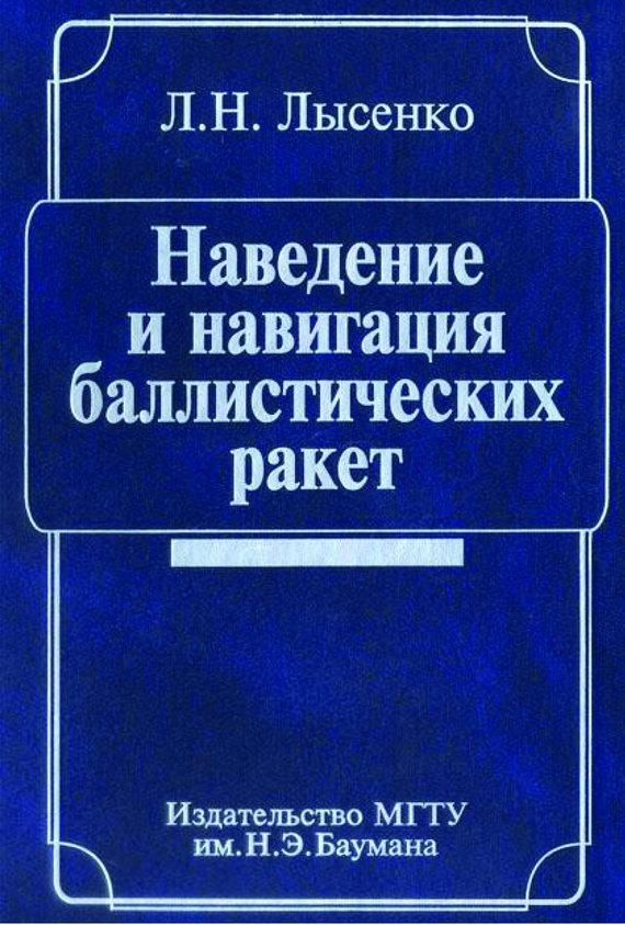 Лев Лысенко Наведение и навигация баллистических ракет лев белоусов оценивание параметров движения космических аппаратов