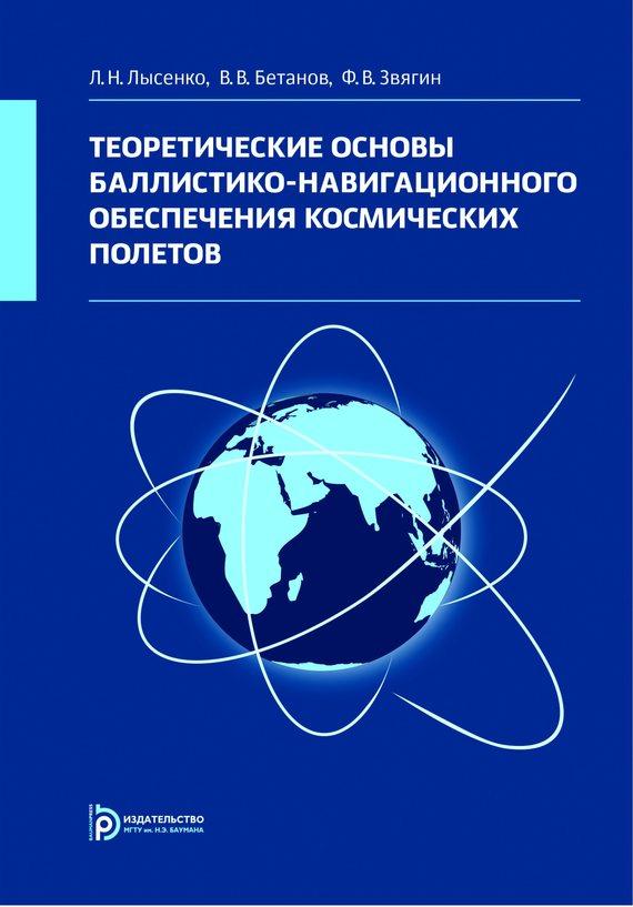 Владимир Бетанов Теоретические основы баллистико-навигационного обеспечения космических полетов лев белоусов оценивание параметров движения космических аппаратов