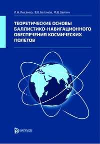 Бетанов, Владимир  - Теоретические основы баллистико-навигационного обеспечения космических полетов