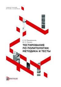 Макаренков, Евгений  - Тестирование по политологии: методика и тесты
