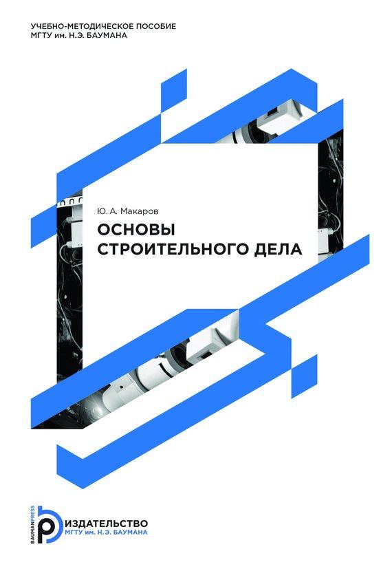 Юрий Макаров Основы строительного дела где книгу контроль качества строительных работ