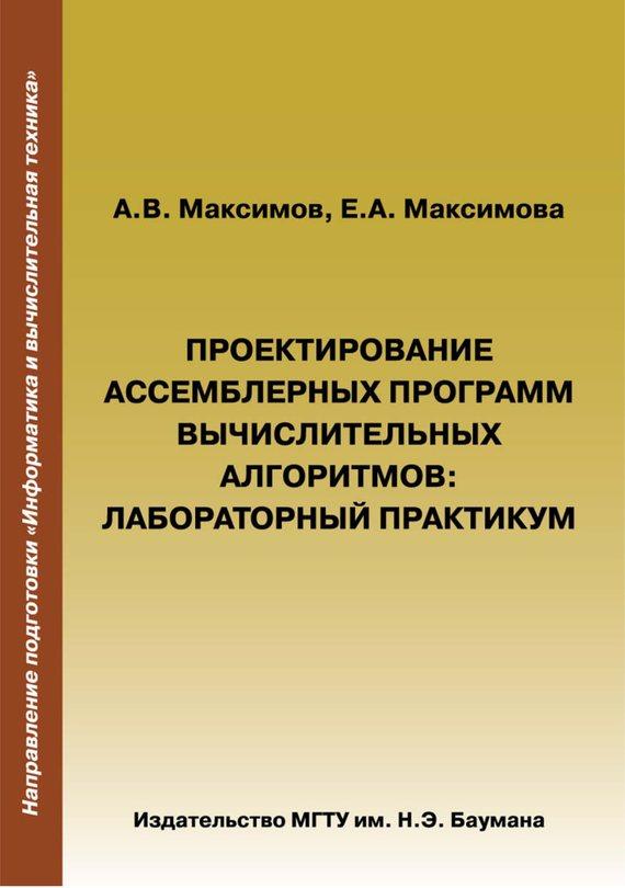 Александр Максимов Проектирование ассемблерных программ вычислительных алгоритмов
