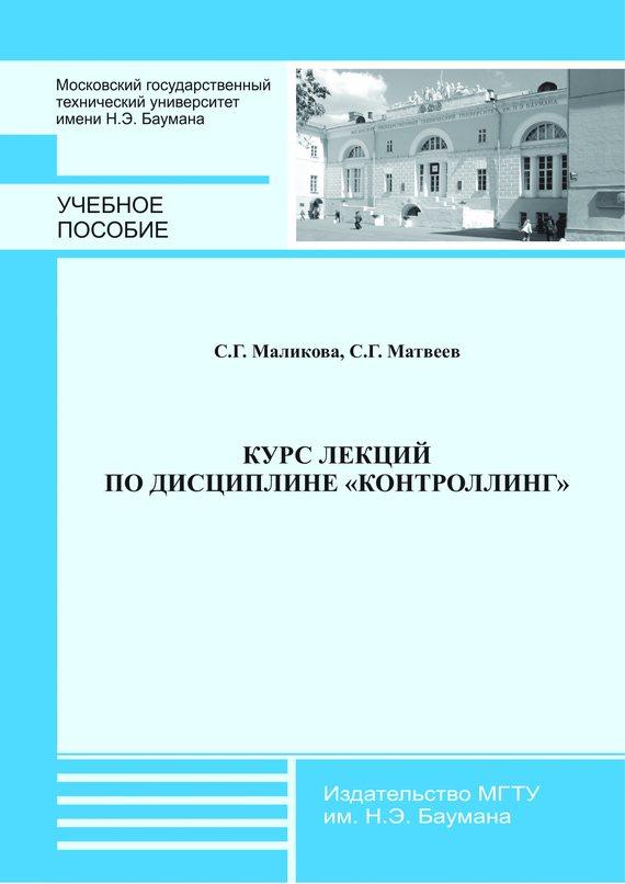 Софья Маликова Курс лекций по дисциплине «Контроллинг» связь на промышленных предприятиях