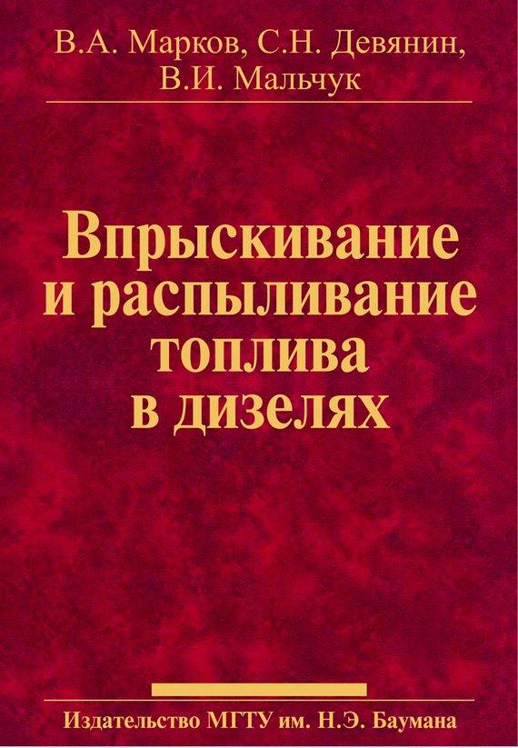 Сергей Девянин бесплатно