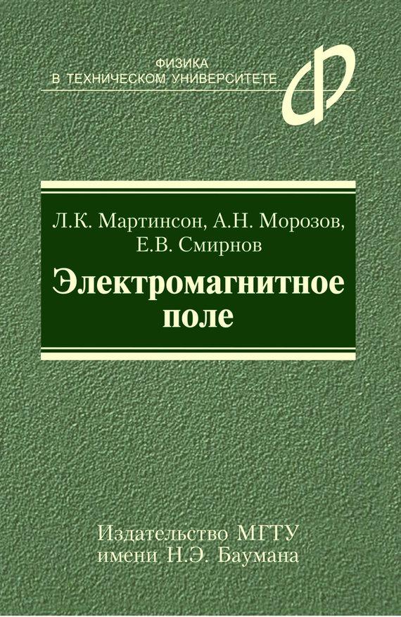 Скачать Андрей Морозов бесплатно Электромагнитное поле