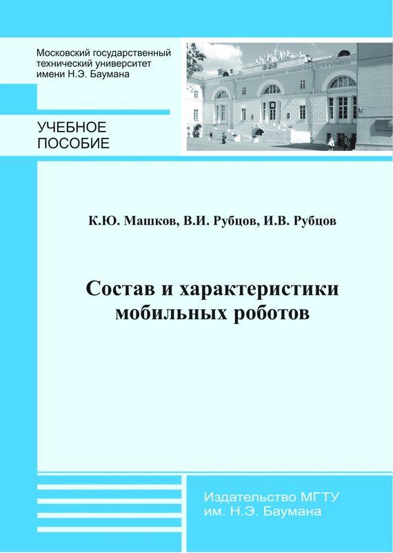 Константин Машков бесплатно