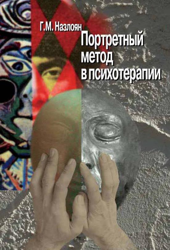 Г. М. Назлоян Портретный метод в психотерапии сатир в коммуникация в психотерапии