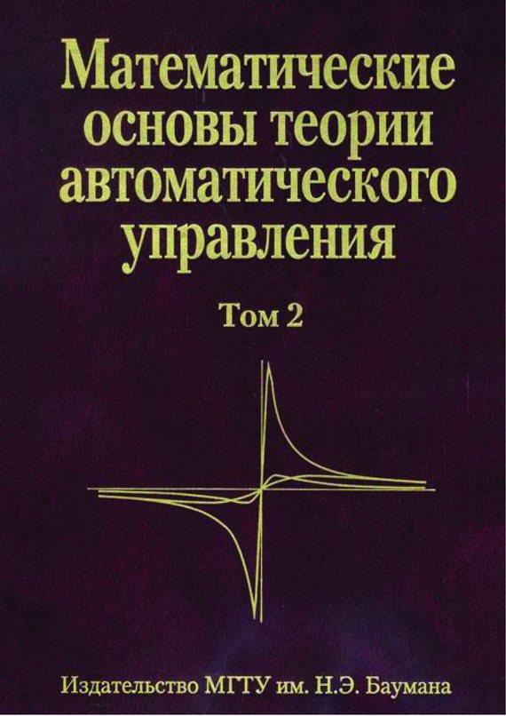 Виктор Иванов Математические основы теории автоматического управления. Том 2