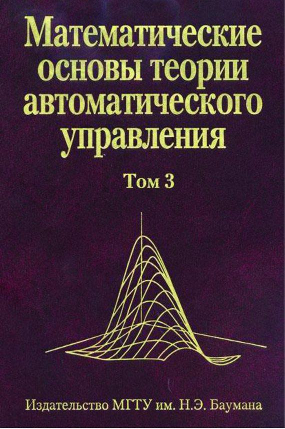Виктор Иванов Математические основы теории автоматического управления. Том 3 основы теории корабля