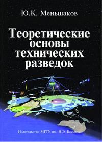 Меньшаков, Юрий  - Теоретические основы технических разведок