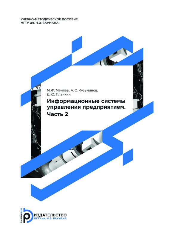 Александр Кузьминов Информационные cистемы управления предприятием. Часть 2 стоимость
