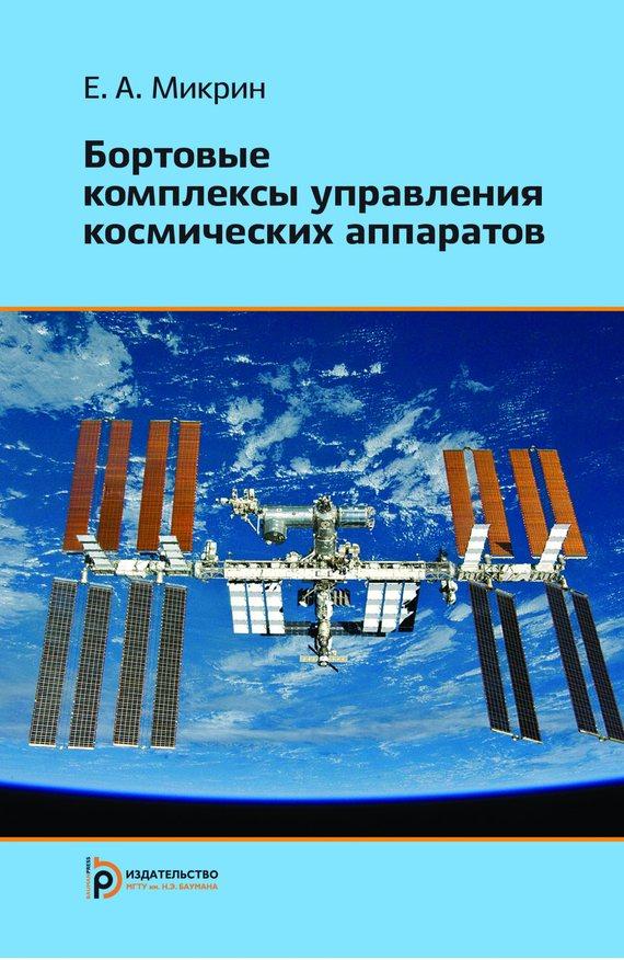 Евгений Микрин Бортовые комплексы управления космических аппаратов лев белоусов оценивание параметров движения космических аппаратов
