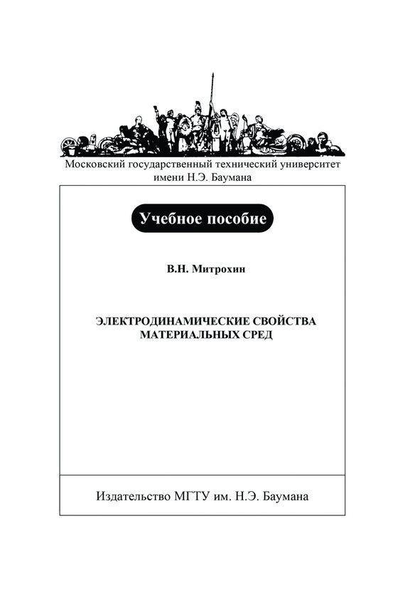 Скачать Электродинамические свойства материальных сред бесплатно Владимир Митрохин