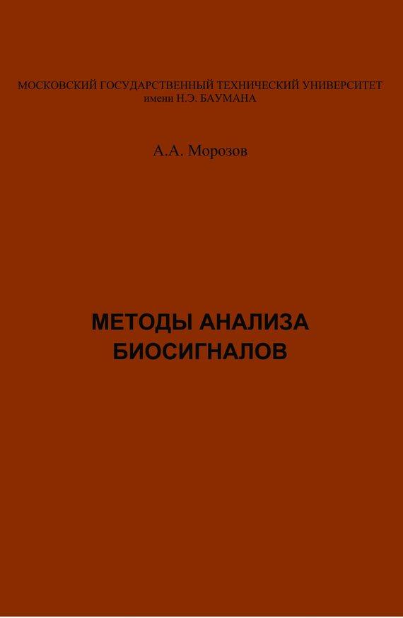 Александр Морозов Методы анализа биосигналов виктор варягин практические рекомендации по океанскому и морскому яхтингу