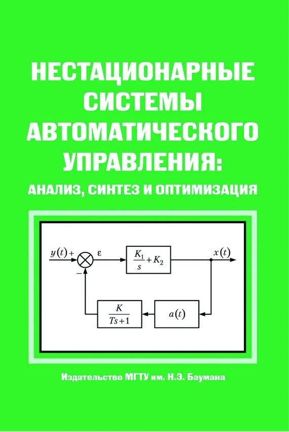 Сергей Евгеньевич Степанов Нестационарные системы автоматического управления: анализ, синтез и оптимизация