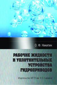 Никитин, Олег  - Рабочие жидкости и уплотнительные устройства гидроприводов