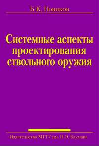 Новиков, Борис  - Системные аспекты проектирования ствольного оружия