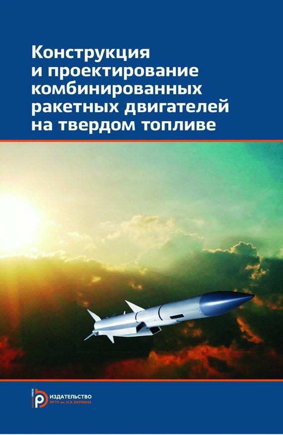 Николай Животов Конструкция и проектирование комбинированных ракетных двигателей на твердом топливе