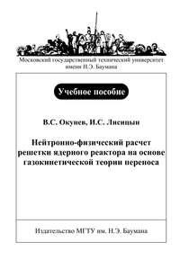 Лисицын, Илья  - Нейтронно-физический расчет решетки ядерного реактора на основе газокинетической теории переноса