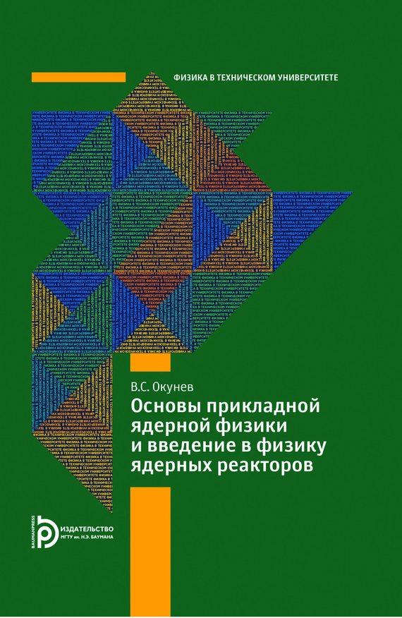 цена на Вячеслав Окунев Основы прикладной ядерной физики и введение в физику ядерных реакторов