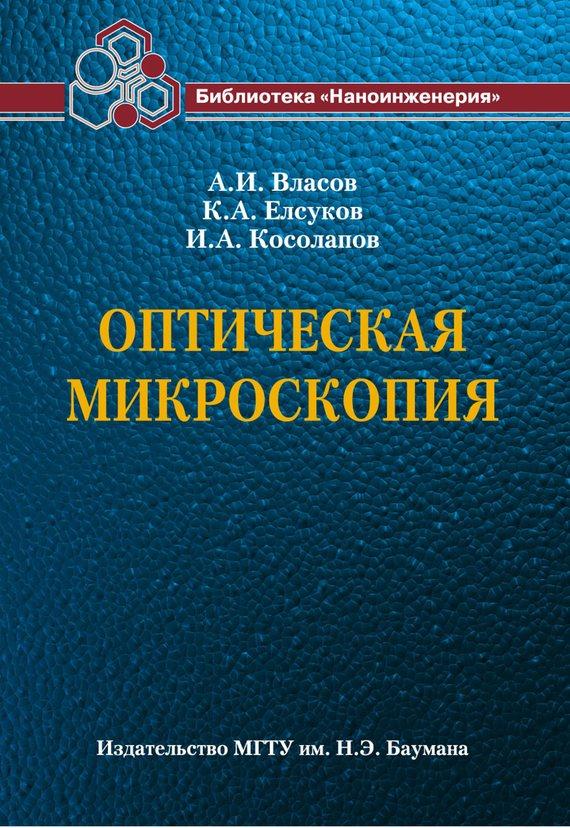 Андрей Власов Оптическая микроскопия организация работы медицинского лабораторного техника методические рекомендации