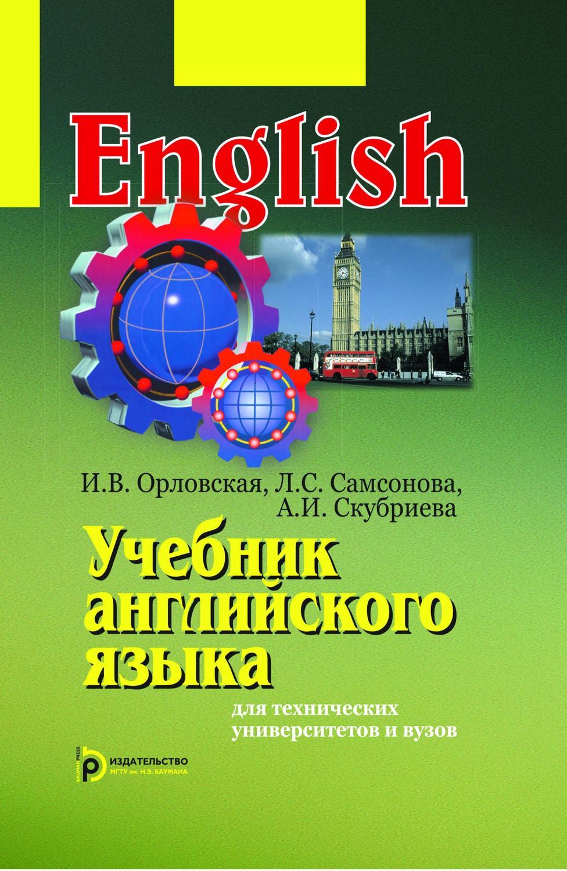 Учебник английский орловская онлайн