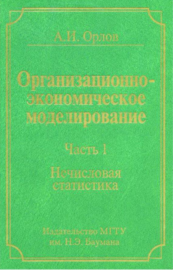 Александр Орлов Организационно-экономическое моделирование. Часть 1. Нечисловая статистика